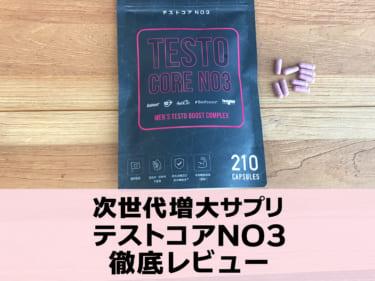 先端原料S7を日本初配合!テストコアNO3を徹底レビュー!