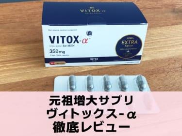 累計100万個以上販売!元祖増大サプリ、ヴィトックスについて徹底レビュー!